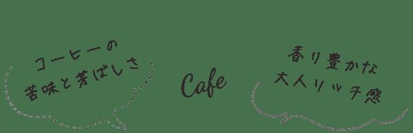 コーヒーの苦味と芳ばしさ 香り豊かな大人リッチ感
