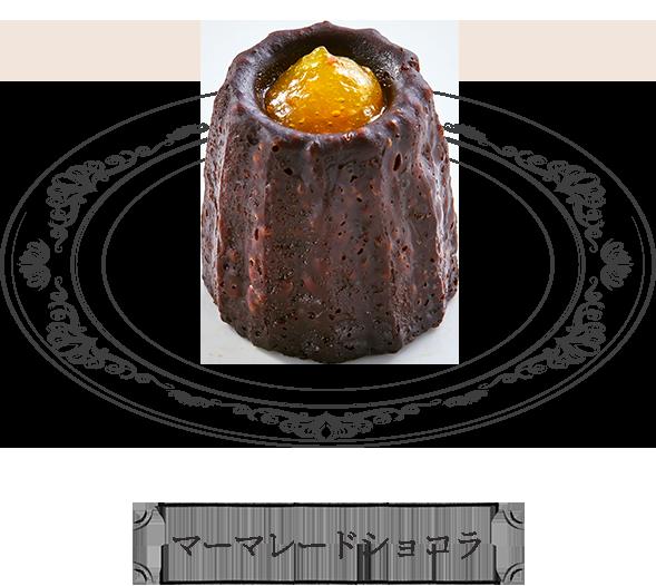 マーマレードショコラ