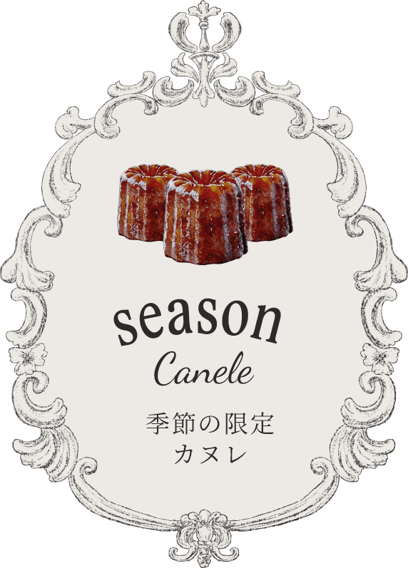 SEASON 季節の限定カヌレ